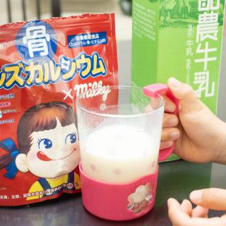 子どもと一緒にカルシウムと鉄分を摂取!牛乳に溶かして飲む、ミルキー味のカルシウム飲料が美味しいぞ!