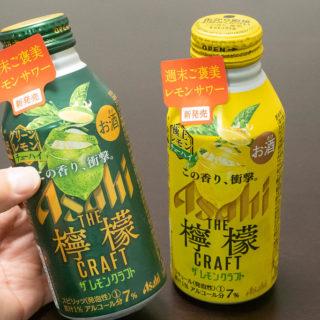 極上のレモンサワー!缶チューハイの常識を変えるザ レモンクラフトが美味いぞ!