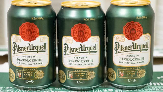 ビールの本場チェコのビール!ピルスナーウルケルの缶がAmazonで買えるぞ!
