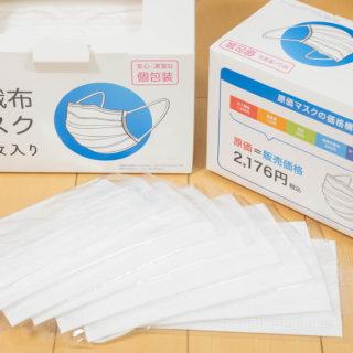 原価で販売の不織布マスク「原価マスク」が個別包装で便利だぞ!