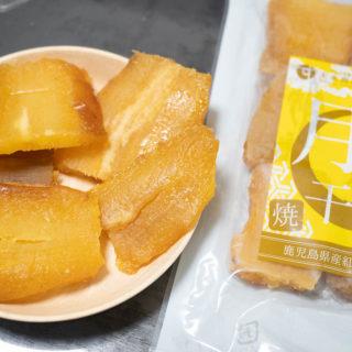 鹿児島県いちき串木野市のふるさと納税返礼品で、しっとり柔らかい干し芋が届いたぞ!