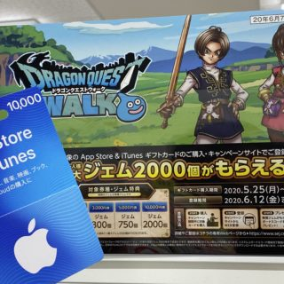 ドラゴンクエストウォーク!コンビニでiTunesカードを買うと最大2000ジェムもらえるキャンペーンやってるぞ!