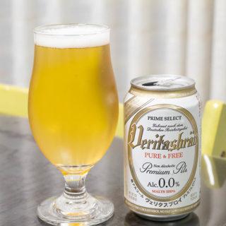 ドイツビールからアルコールを抜いた、脱アルコールのノンアルコールビール「ヴェリタスブロイ」が美味しいぞ!