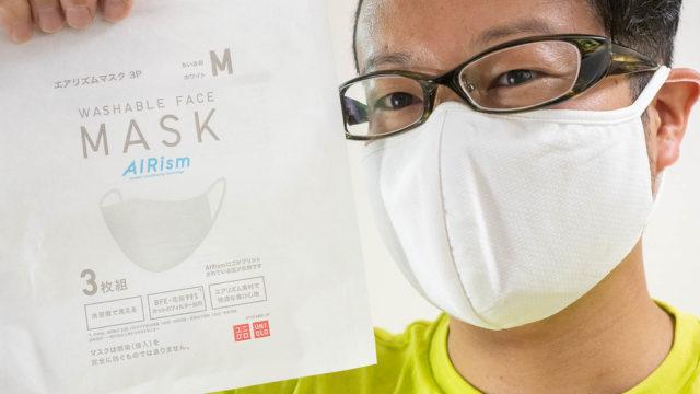 【動画もあり】ユニクロの「エアリズムマスク」を購入!早速使ってみた感想は、つけ心地は気持ちが良いが息苦しいぞ!
