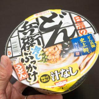 【実食】どん兵衛史上初!「冷やしぶっかけうどん」が発売だぞ!