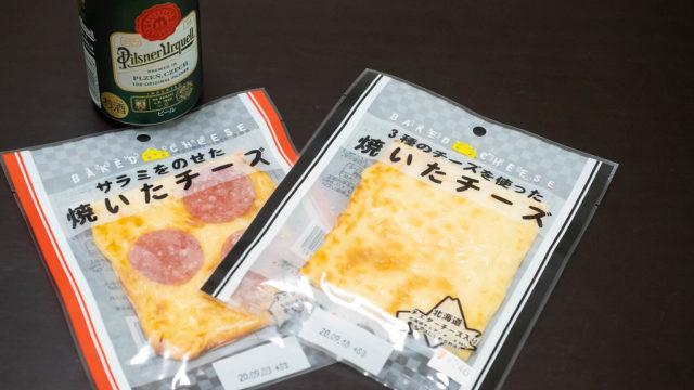 セブンイレブンで見つけた「焼いたチーズ」シリーズがチーズ好きにはたまらないぞ!