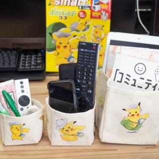 【雑誌付録】smart(スマート)のセブン限定版付録のポケモンの収納ボックスが便利で可愛いぞ!