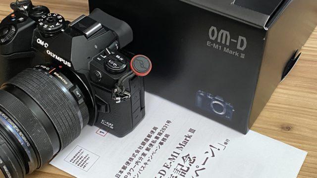 完全に忘れてた…!OM-D E-M1 Mark IIIの発売記念キャンペーンの手続きが23日当日消印までだぞ!