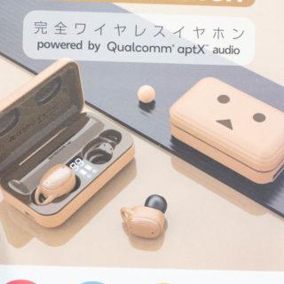 【新発売】cheeroからダンボーのワイヤレスイヤホンが登場!しかもケースがモバイルバッテリーになるぞ!