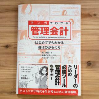 ポストコロナ時代だからこそ!書籍「マンガでわかる管理会計 はじめてでもわかる儲けのからくり」はリーダークラスの会社員に役立つぞ!【PR】
