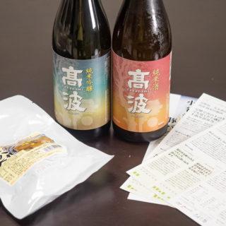 【クーポンあり!】日本酒宅配サービス「saketaku(サケタク)」は日本酒の楽しみ方を改めて教えてくれるぞ!