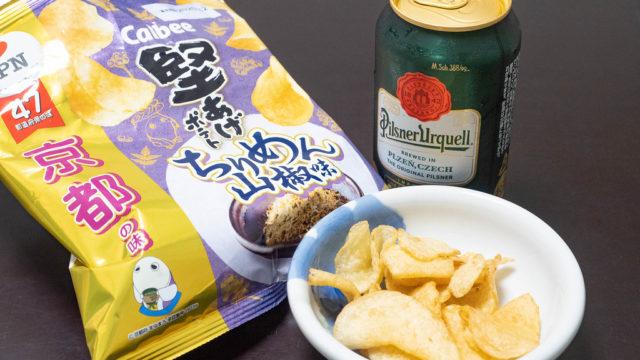 カルビーから47都道府県の味が登場!京都は「堅あげポテト ちりめん山椒味」だぞ!