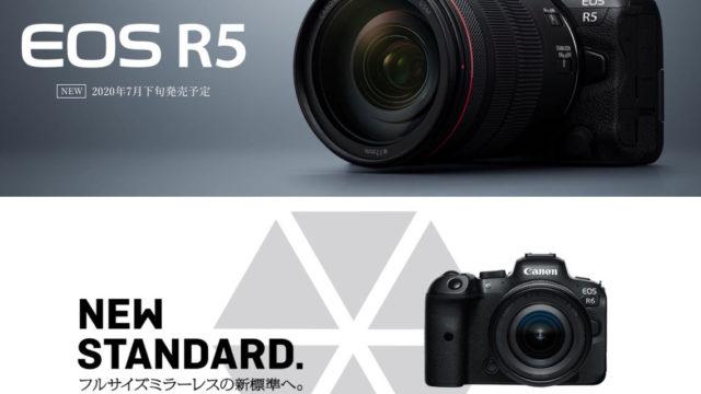 EOS R5とEOS R6が正式発表!2つのモデルを比較してみたぞ!