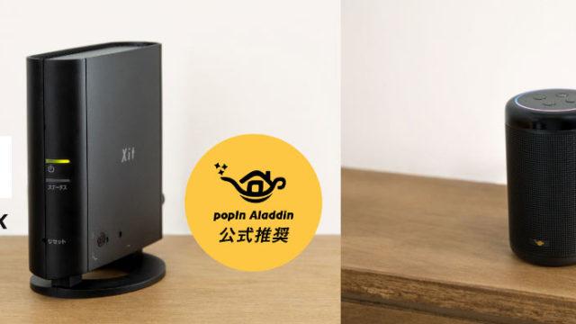 プロジェクター内蔵シーリングライト「popIn Aladdin」がテレビ視聴モードや音声リコモンに対応!ますます便利になるぞ!
