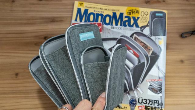 セブン限定!雑誌MonoMax9月増刊号の付録はジャーナルスタンダードの縦型お財布ショルダーバッグだぞ!
