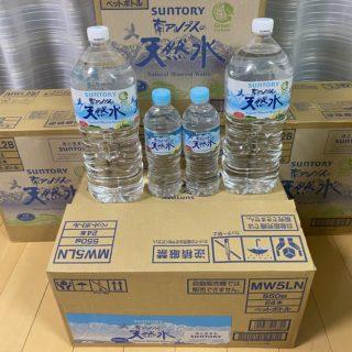 8/10まで!ミニストップでサントリー天然水550mlを1本買うと2Lが1本無料でもらえるぞ!