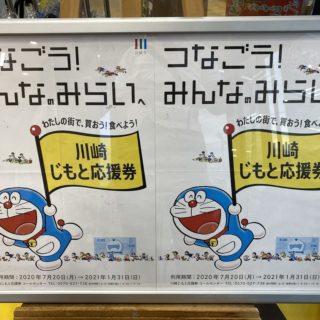 8月13日まで!川崎市在住ならば「川崎じもと応援券」がコンビニや文教堂で使えてお得だぞ!