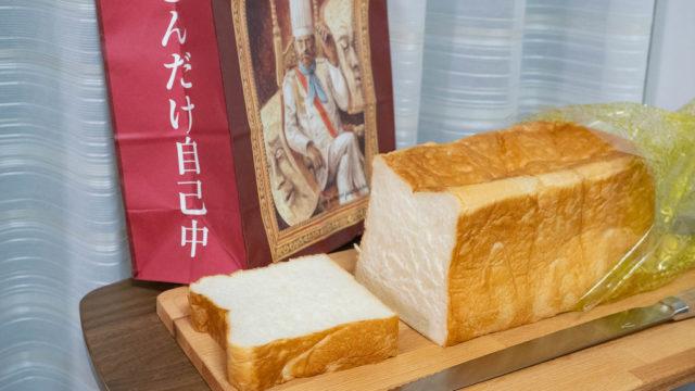 溝の口の高級食パン専門店「どんだけ自己中」の食パンがふわふわモチモチで美味しいぞ!
