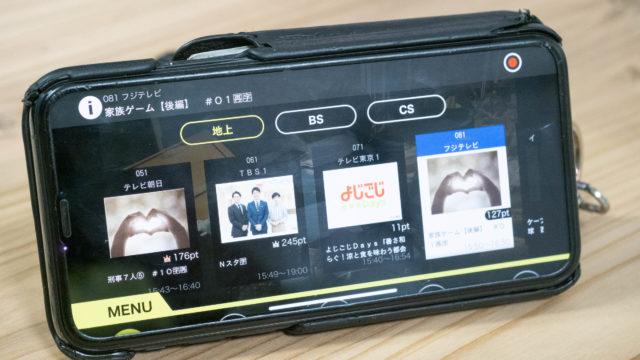iPhoneで自宅でも外出先でもテレビが見れる!ピクセラの「Xit AirBox」が便利だぞ!