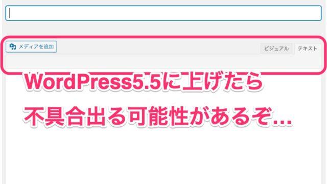 WordPress 5.5へのアップデートは注意!バグ(不具合)があったのでダウングレードする方法を教えるぞ!