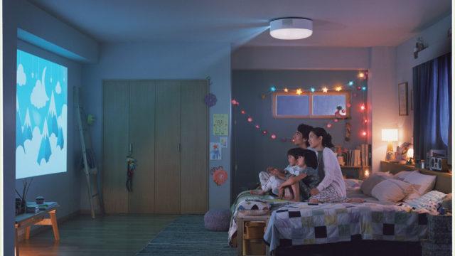 プロジェクター内蔵シーリングライト「popIn Aladdin」にリーズナブルなSpecial Editionがクラウドファンディングに登場だぞ!