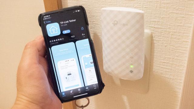 2000円ちょっとのWi-Fi中継器を買ったら劇的に通信環境が良くなったぞ!