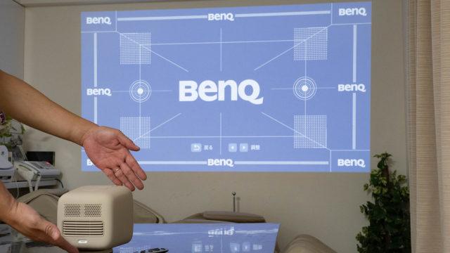 BenQのモバイル LEDプロジェクター「GS2」が室内でも野外でも楽しめるぞ!