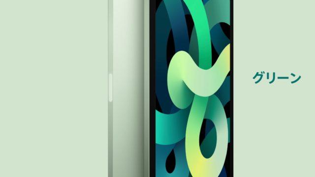 新iPad Air 2020年モデル発表!iPad Proと比較して個人的にはAirが買いだぞ!