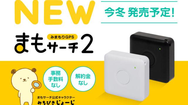 バッテリー持ちUP!小型・軽量みまもりGPS「まもサーチ2」が発売予定だぞ!
