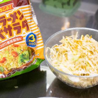 千切りキャベツとあえるだけ!日清チキンラーメンキャベサラダが美味しいぞ!
