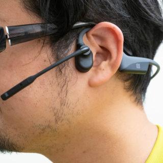 テレカン用に!ブームマイク搭載の骨伝導ヘッドセット「AfterShokz OpenComm」が耳も痛くないし音もクリアで最高だぞ!