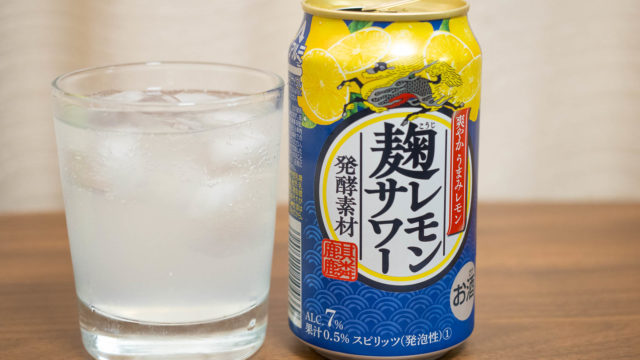 新発売!キリン「麹レモンサワー」がスッキリなのに酸味控えめで飲みやすいぞ!