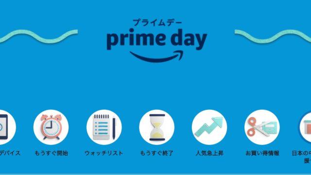 2日限定!Amazonプライムデーセールが開催中!Adobe Creative Cloudなどが安いぞ!