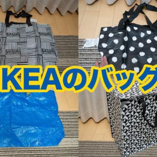 IKEAのショッピングバッグが種類も豊富でオシャレだぞ!
