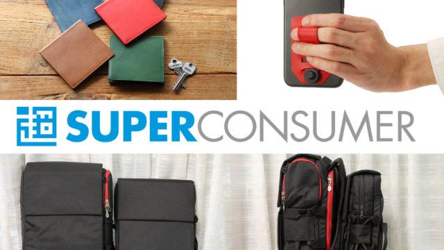 スーパーコンシューマーから、新製品3つ「かわるビジネスリュックmini」「旅ストラップ」「キャッシュレス財布」が登場だぞ!