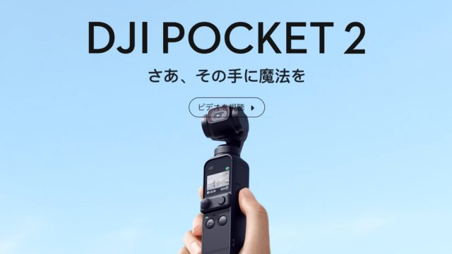 【進化ポイントまとめ】3軸ジンバル搭載カメラ「DJI Osmo Pocket」の後継機種「DJI Pocket2」が発表されたぞ!