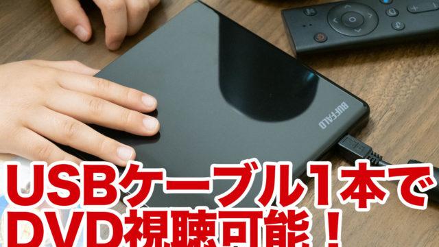Android搭載TVでDVD再生!バッファローのDVDプレイヤー「ラクみる」は子どもでもカンタンに見られるぞ!【PR】