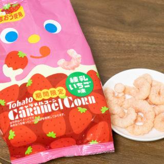 キャラメルコーンに期間限定「練乳いちご味」が登場!甘酸っぱくて美味しいぞ!