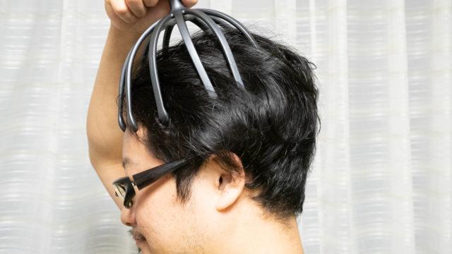 眼精疲労や頭痛対策に!頭のツボをマッサージする「ツボヘッドストロング」が良いぞ!