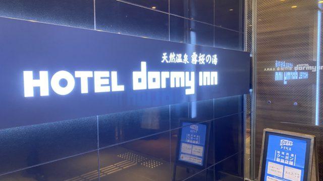 鹿児島出張のホテルなら!「天然温泉 霧桜の湯 ドーミーイン鹿児島」がサウナ付きでオススメだぞ!