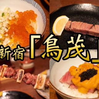 新宿「鳥茂」で極ウマの串焼きをお腹いっぱい堪能したぞ!