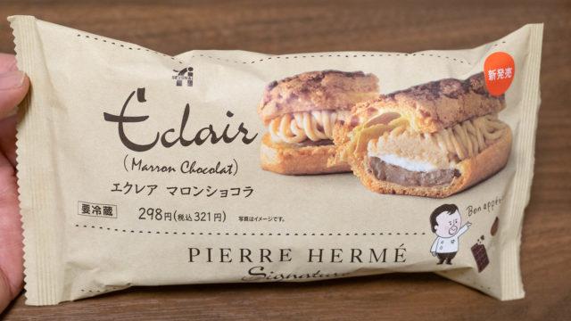 セブンイレブンのピエールエルメコラボのマロンエクレアがコンビニスイーツとは思えない美味しさだぞ!