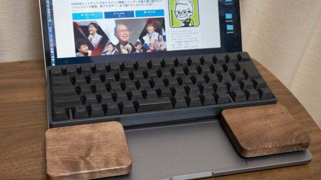 HHKBをノートパソコンで使いたい人へ!セパレート型ウッドパームレストが便利だぞ!