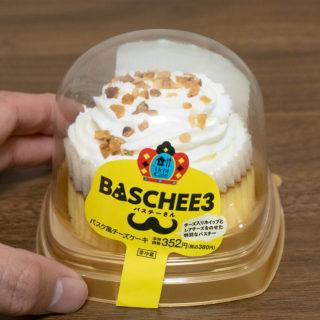 ローソンの新スイーツ!バスチー3がチーズケーキ好きにはたまらないぞ!
