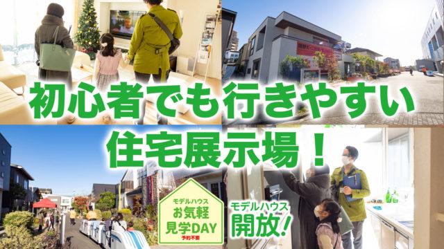 初心者でも安心して行きやすい「ハウスクエア横浜」!見学時アンケート不要で、コロナ禍でも気軽で楽しい住宅展示場だぞ!【PR】
