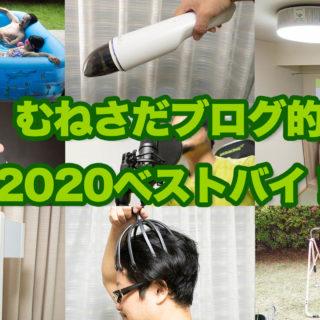 2020年、むねさだの買って良かったものを紹介するぞ!