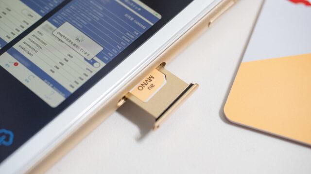 IIJmioのファミリーシェアプランで、月額維持費無料でデータ通信SIMを運用!これはお得だぞ!