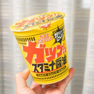 二郎系カップヌードル!「カップヌードル スタミナ醤油 ビッグ」(2月1日発売)がニンニク味がガツンとくるぞ!