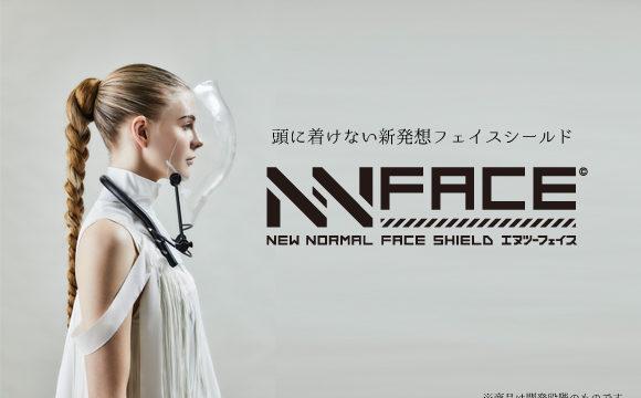 国内発!未来感のあるフェイスシールド「NN FACE(エヌツーフェイス)」は、髪型やメイクを崩さず装着出来てかっこ良いぞ!