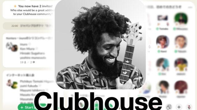 今話題の音声SNS「Clubhouse(クラブハウス)」ってなに?という解説と、実際の始め方について紹介するぞ!